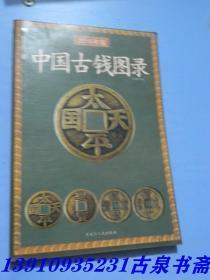 中国古钱图录(2016年新版)
