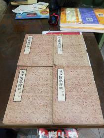 杜少陵集详注(1,2,3,4)合售