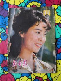 新电影,1981-11