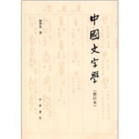 中国文字学(修订本)一版一印   S2-5W