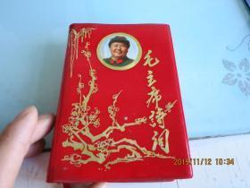 毛主席诗词注解 【有毛周林江像图片120幅,5幅地图,如图】