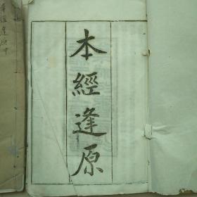 本草逢原(3册)【张氏医通本】