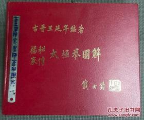 杨家秘传太极拳图解(一)(二)