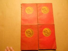 《毛泽东选集》(1-----4册)附原装文革毛头林题包书皮