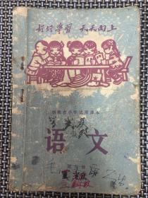 湖南省小学试用课本语文 第五册