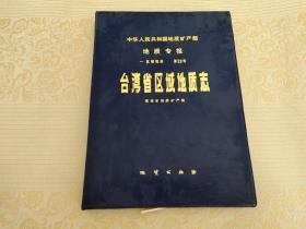 台湾省区域地质志 (中华人民共和国地质矿产部地质专报 一 区域地质 第28号)皮盒装附彩图3张
