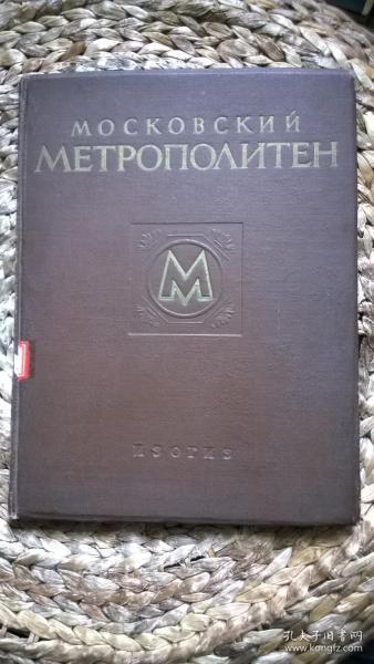 俄文原版画册 莫斯科地铁建筑及装饰艺术(馆藏)