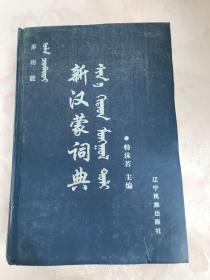 多功能新汉蒙词典