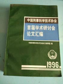 中国刑事科学技术协会首届学术研讨会论文汇编