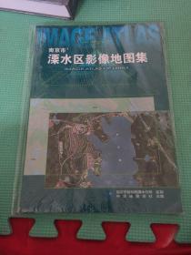 南京市溧水区影像地图集