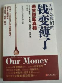 为什么我们的钱变薄了:通货膨胀真相