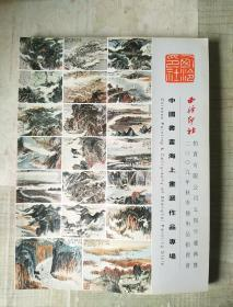 西冷印社,中国书画海上画派作品专场