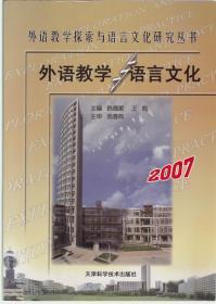外语教学与语言文化 2007