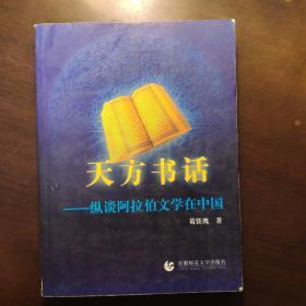 天方书话: 纵谈阿拉伯文学在中国