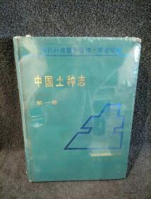 中国土种志.第一卷