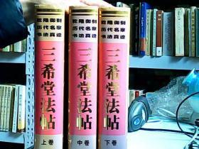 三希堂法帖(上中下)