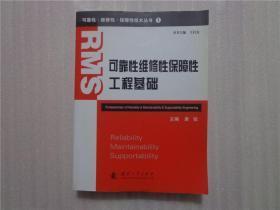 可靠性·维修性·保障性技术丛书(1):可靠性维修性保障性工程基础
