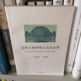 近代上海伊斯兰文化存照:美国哈佛大学所藏相关资料及研究