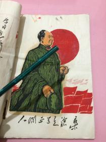 文革,稀见,珍贵,油印,毛主席像,多色套印