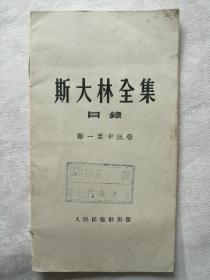 《斯大林全集》目录(第一至十三卷)