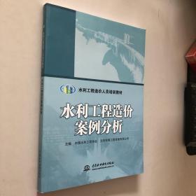 水利工程造价案例分析/水利工程造价人员培训教材