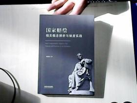 国家赔偿相关概念辨析与制度实践(杜仪方签名本)