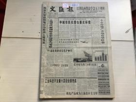 文汇报 1999年12月1-31日 (有20日澳门回归祖国报纸)原报合订本
