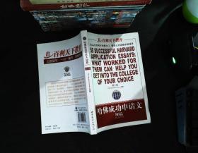 哈佛成功申请文50篇(第2版)