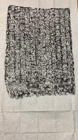 汉建初二年《侍廷里老僤买地券》,河南省馆藏品,六尺整纸精拓,品相书法一流,保真一万年