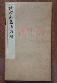 褚河南孟法师碑(清雅堂)日本1975年珂罗版印制 带原书函套 有字迹低价出