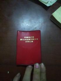 中国共产党第九次全国代麦大会文件汇编'(全一页没有缺
