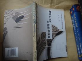 移民社区的思想道德教育—— 以新兴移民城市深圳特区为例  / 刘志山教授 签名赠送本