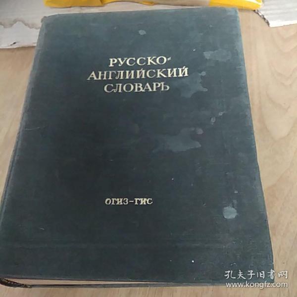 русско-английский словарь 外文原版 1948年精装