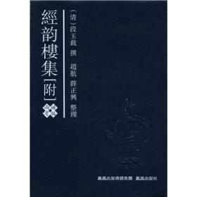 经韵楼集:附补编.两考(精装 全一册)