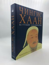 成吉思汗与他的继承者 (西里尔蒙文)世界上最好的成吉思汗的书
