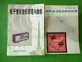 超外差式收音机的统调+电子管收音机原理与维修 2本合售
