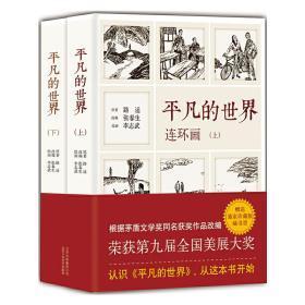 《平凡的世界》连环画(全2册)