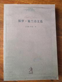 保罗 策兰诗文选(覆膜彩封影印本)20世纪世界诗歌译丛