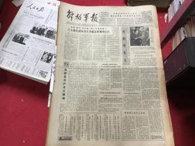 解放军报 1982年7月4日(党的好女儿)4版