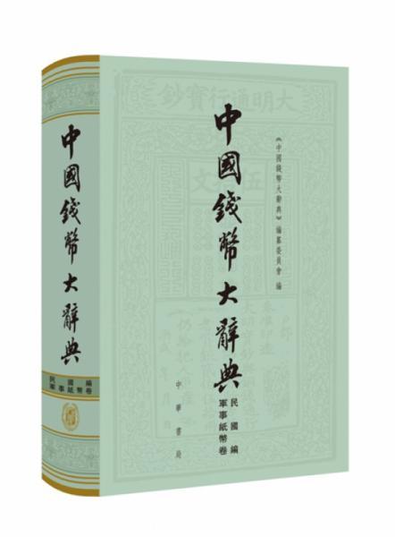 中国钱币大辞典·民国编·軍事纸币卷(中国钱币大辞典)