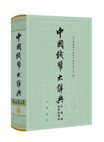 中国钱币大辞典 民国编 军事纸币卷
