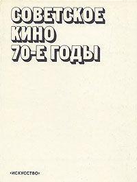 【精装俄文原版厚册】《70年代的苏联电影》Советское Кино 70-Е Годы 两个书角有些碰伤。内页完好。老照片丰富