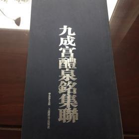 九成宫醴泉铭集联
