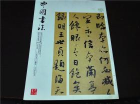 中国书法 2007年第1期 《中国书法》杂志社 大16开