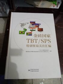 金砖国家TBT/SPS特别贸易关注汇编