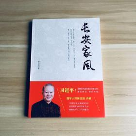 """长安家风:家族财富如何传下去  如何破解""""富不过三代""""魔咒"""