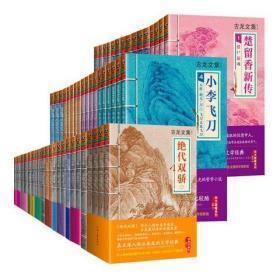 古龙小说全集72册套装全套作品集 古龙文集武侠小说