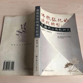 佛教弘化的现代转型:民国浙江佛教研究(1912-1949)