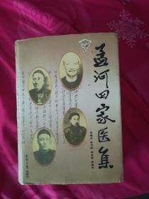 孟河四家医集 (2006年再版增补本 ) 原版 正版