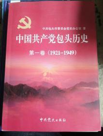 中国共产党包头历史